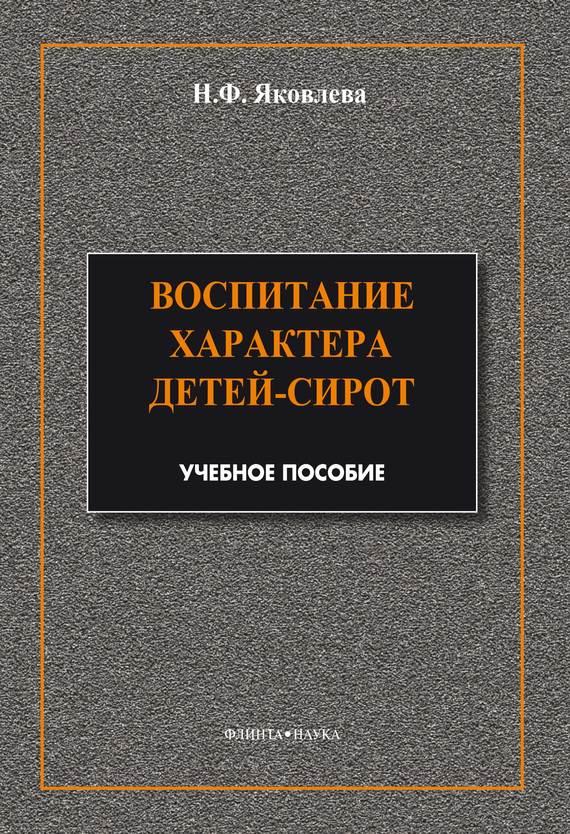 Н. Ф. Яковлева Воспитание характера детей-сирот ираклий андроников загадка н ф и