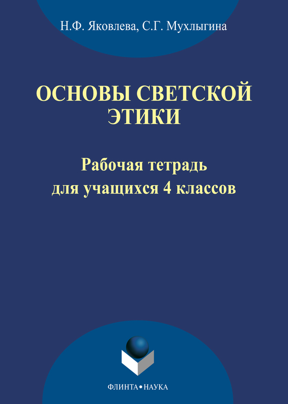 Первая страница издания 30/32/26/30322631.bin.dir/30322631.cover.jpg обложка