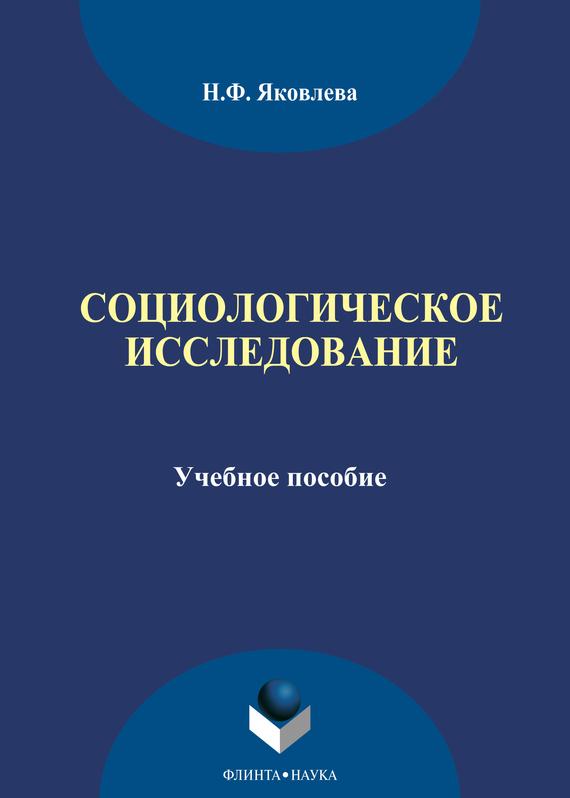 Н. Ф. Яковлева Социологическое исследование ираклий андроников загадка н ф и