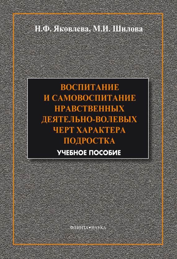 М. И. Шилова Воспитание и самовоспитание нравственных деятельно-волевых черт характера подростков i m