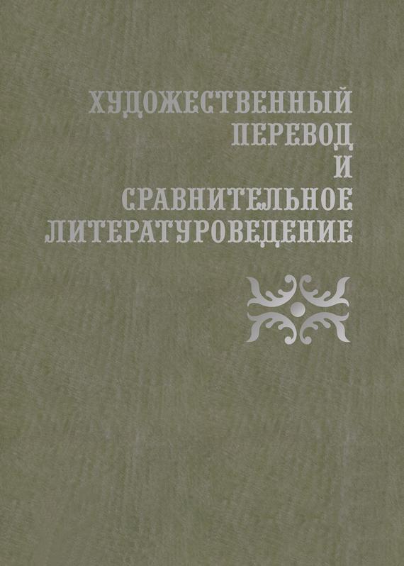 Сборник статей Художественный перевод и сравнительное литературоведение