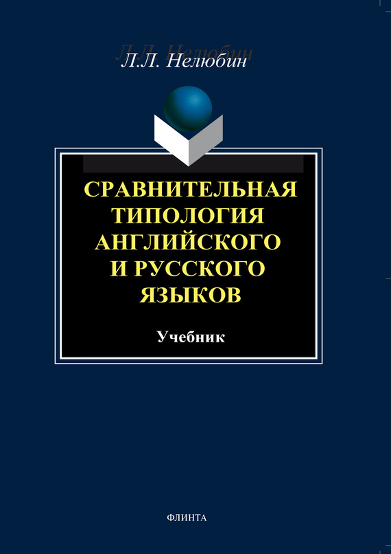 Л. Л. Нелюбин Сравнительная типология английского и русского языков. Учебник вереина л металлообрабатывающие станки учебник