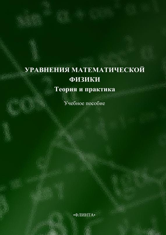 Отсутствует Уравнения математической физики. Теория и практика. Учебное пособие все цены