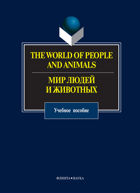 Отсутствует The World of People and Animals. Мир людей и животных. Учебное пособие the domestication and exploitation of plants and animals