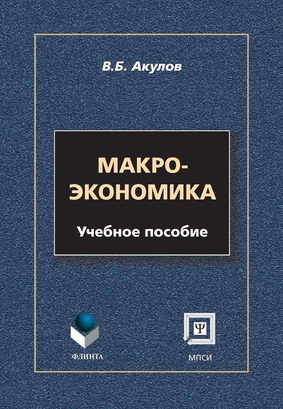 В. Б. Акулов бесплатно