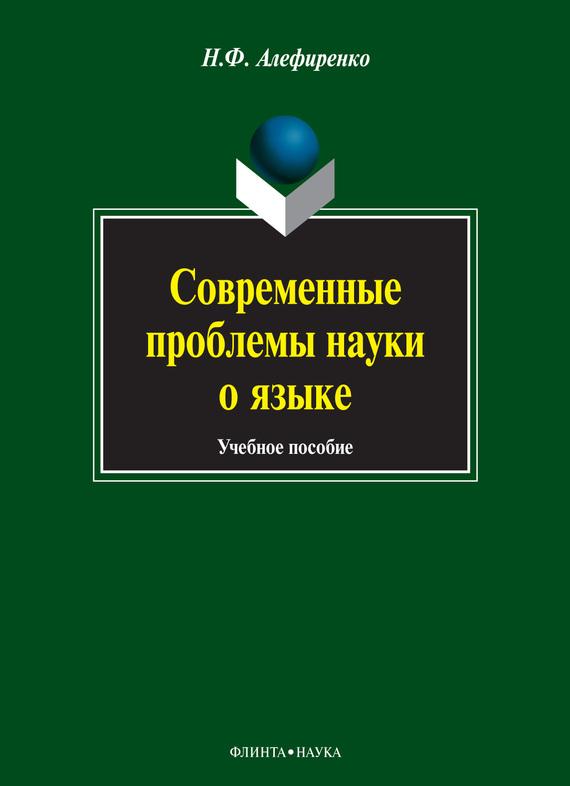 Н. Ф. Алефиренко Современные проблемы науки о языке. Учебное пособие