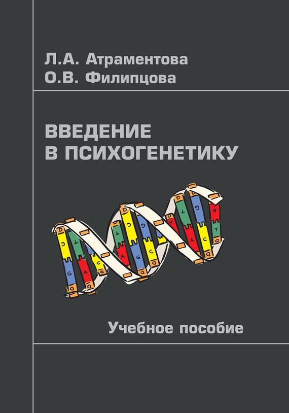 Л. А. Атраментова Введение в психогенетику. Учебное пособие паньженский в введение в дифференциальную геометрию учебное пособие