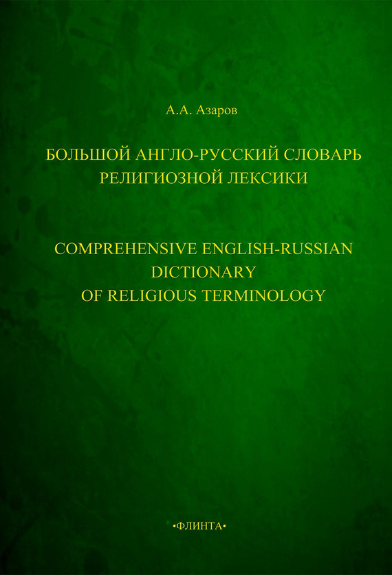 А. А. Азаров Большой англо-русский словарь религиозной лексики. Comprehensive English-Russian Dictionary of Religious Terminology бутник в в сост новый англо русский словарь new english russian dictionary