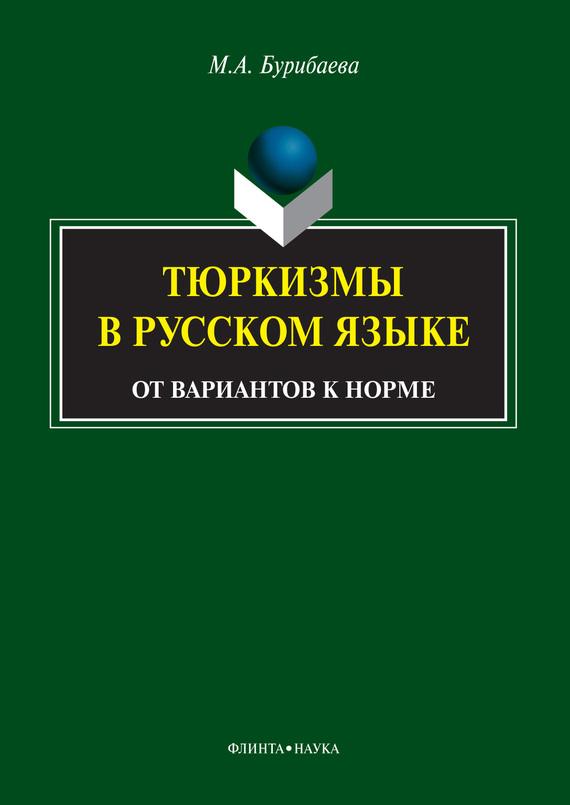М. А. Бурибаева бесплатно