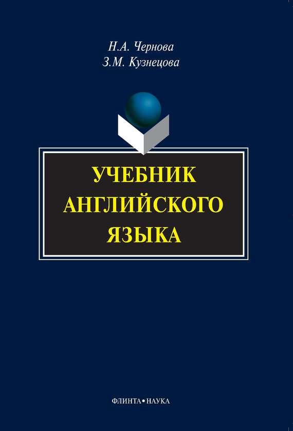 Н. А. Чернова бесплатно