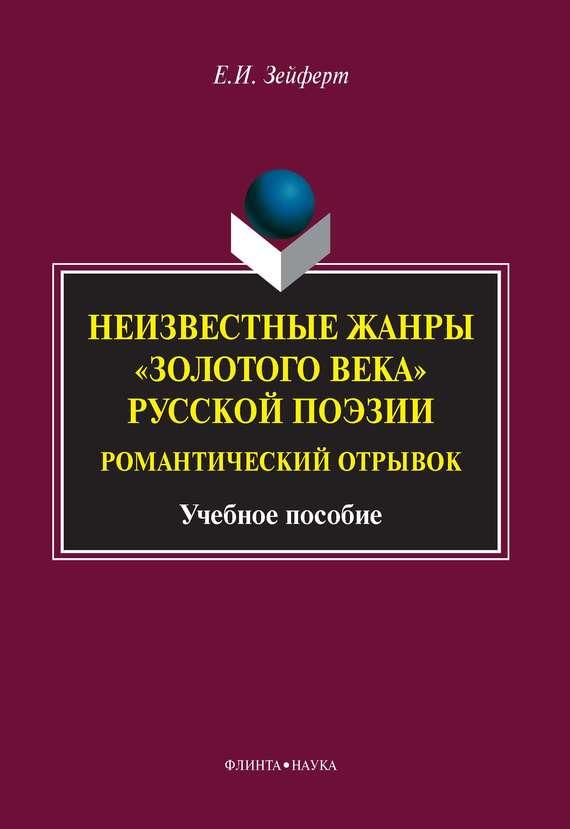 Е. И. Зейферт Неизвестные жанры «золотого века» русской поэзии. Романтический отрывок