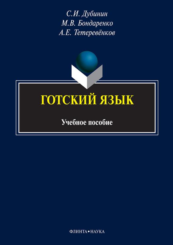 С. И. Дубинин Готский язык. Учебное пособие в с дубинин геотектоника и геодинамика