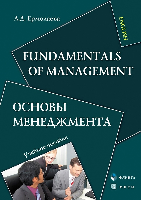 Л. Д. Ермолаева Fundamentals of Management. Основы менеджмента. Учебное пособие sholpan jomartova fundamentals of uml educational manual