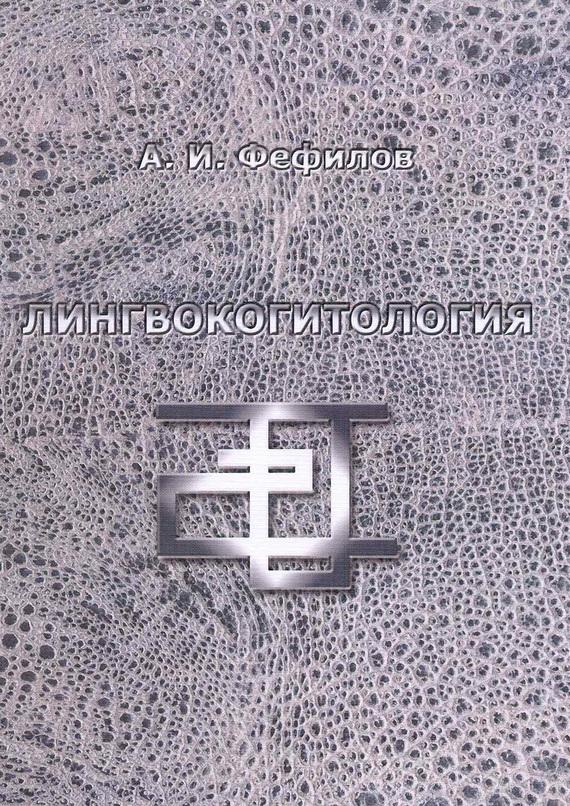цены А. И. Фефилов Лингвокогитология