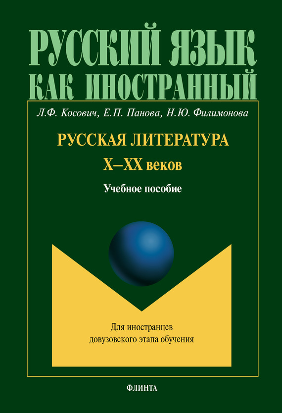 Л. Ф. Косович Русская литература Х–ХХ веков paeonia tenuifolia l f plena