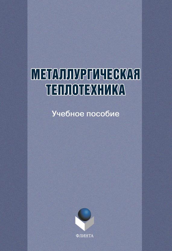 Т. И. Грызунова Металлургическая теплотехника