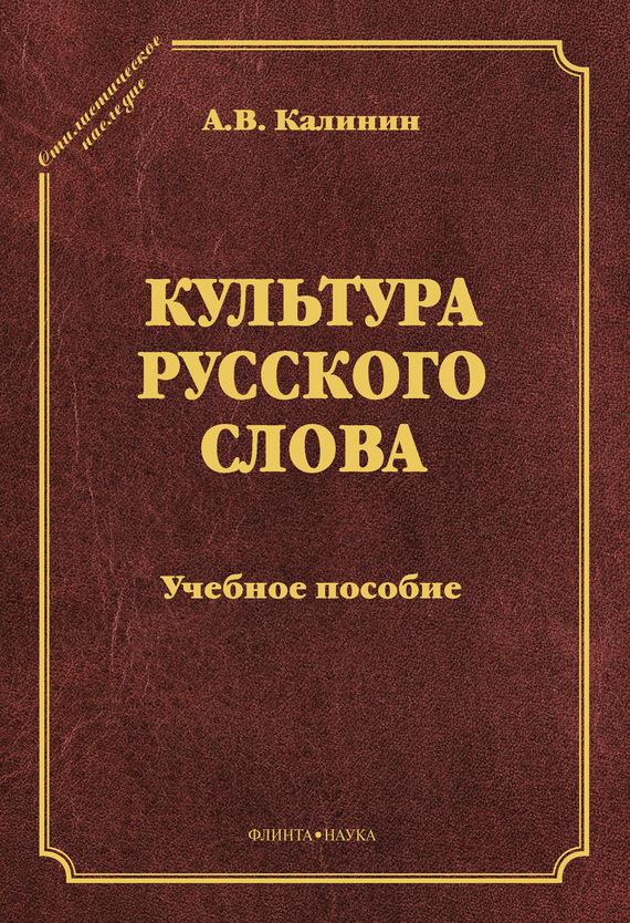 А. В. Калинин Культура русского слова