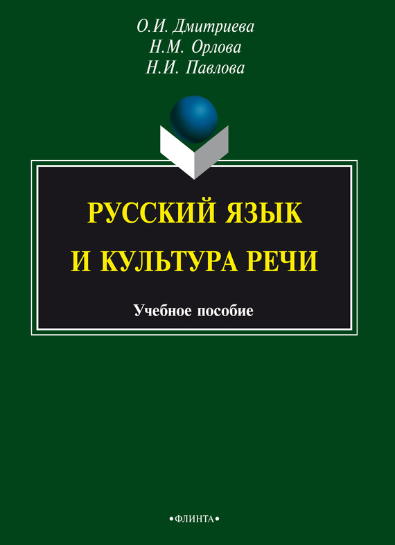 Н. М. Орлова Русский язык и культура речи. Учебное пособие е в синцов русский язык и культура речи учебное пособие