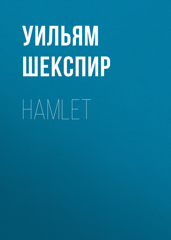 Уильям Шекспир Hamlet уильям шекспир the shakespeare story book