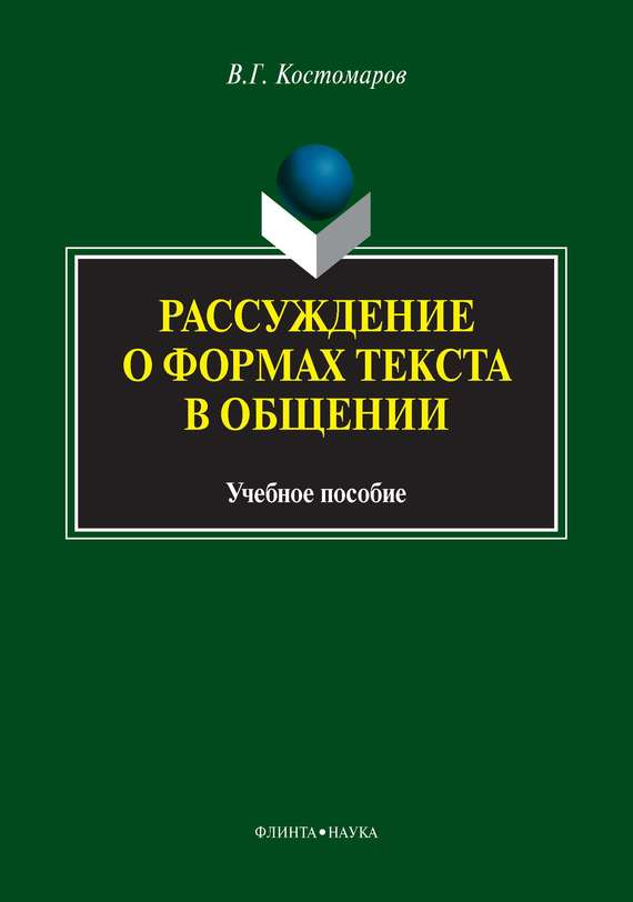 В. Г. Костомаров бесплатно