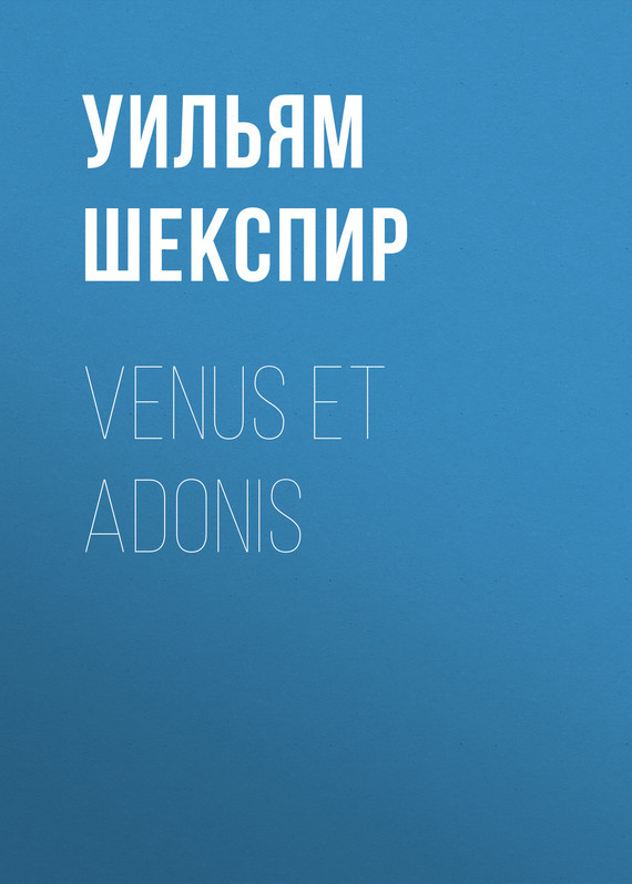 Уильям Шекспир Venus et Adonis уильям шекспир the shakespeare story book