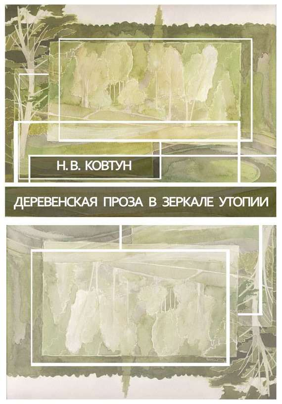 Н. В. Ковтун бесплатно