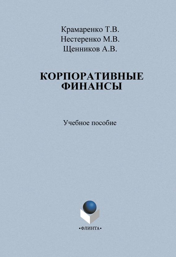 Т. В. Крамаренко Корпоративные финансы  кокин а с корпоративные финансы