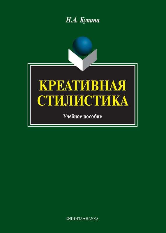 Н. А. Купина Креативная стилистика
