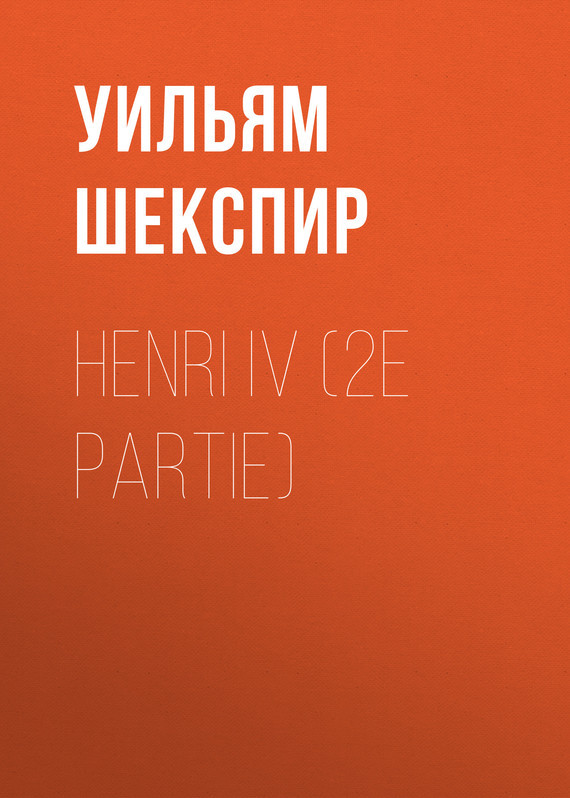 Уильям Шекспир Henri IV (2e partie) уильям шекспир the shakespeare story book