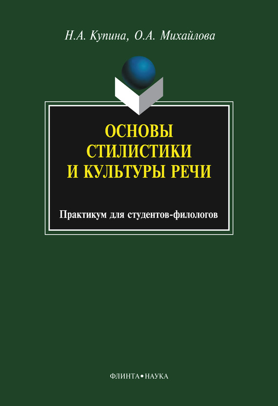 О. А. Михайлова Основы стилистики и культуры речи ISBN: 978-5-89349-614-7 тюнер little angel cherub wst 600b