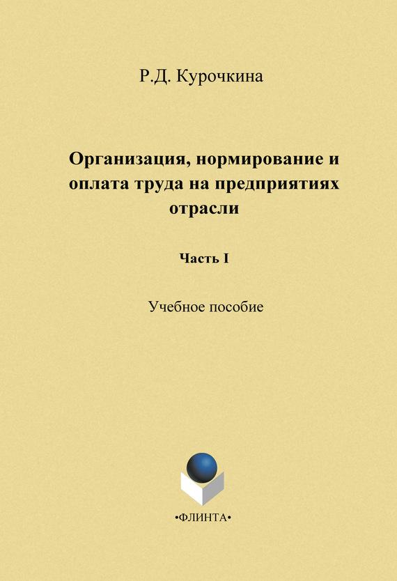 Организация, нормирование и оплата труда на предприятиях отрасли. Часть I