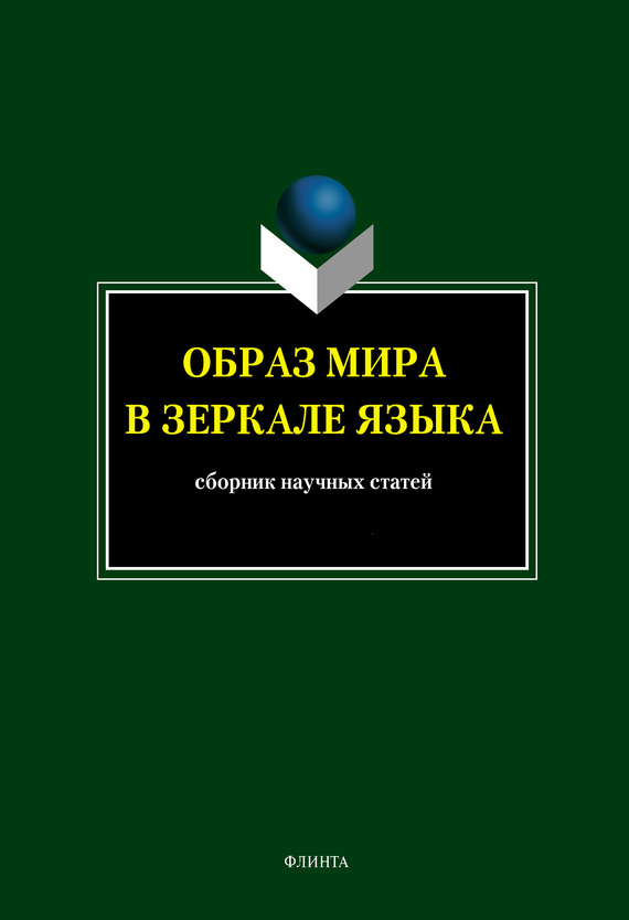 Сборник статей Образ мира в зеркале языка