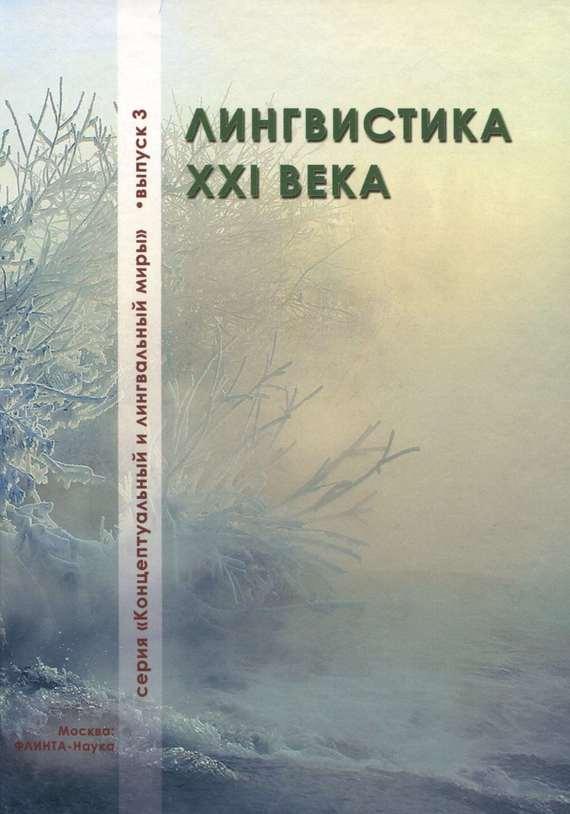 Сборник статей Лингвистика XXI века (к 65-летнему юбилею проф. В. А. Масловой)