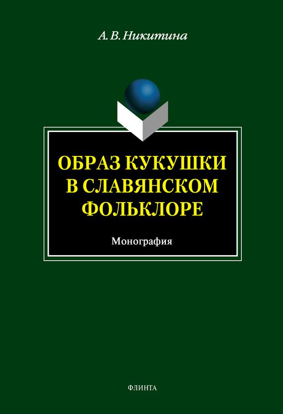 А. В. Никитина Образ кукушки в славянском фольклоре отсутствует евангелие на церковно славянском языке