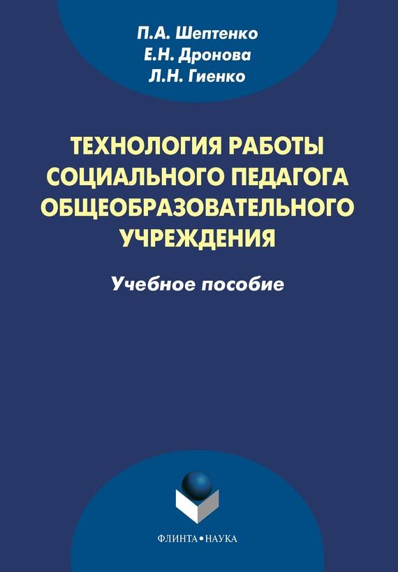 П. А. Шептенко Технология работы социального педагога общеобразовательного учреждения журнал социального педагога фгос