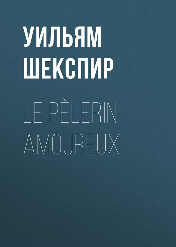 Уильям Шекспир Le Pèlerin amoureux уильям шекспир the shakespeare story book