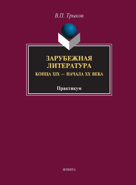 В. П. Трыков Зарубежная литература конца XIX – начала XX века цена