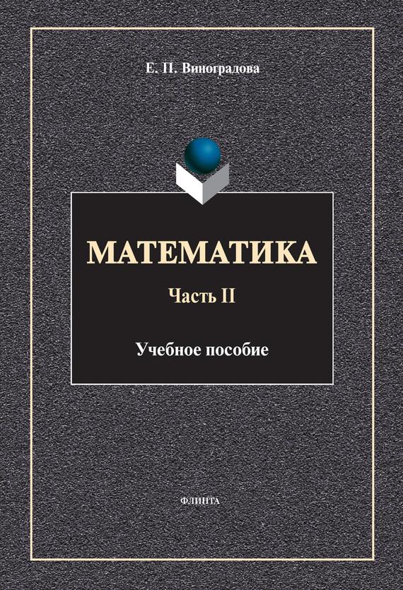 Е. П. Виноградова Математика. Часть II сефер мишне берура часть ii истолкованное учение