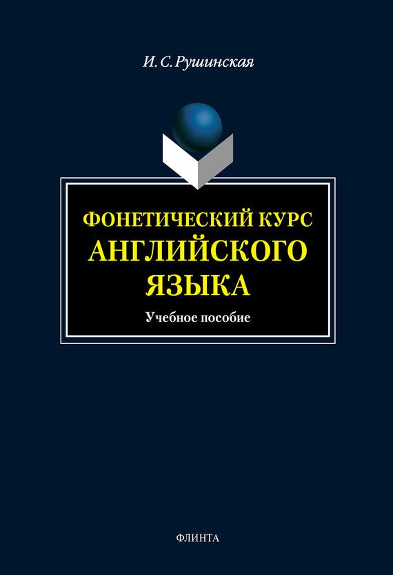 И. С. Рушинская бесплатно