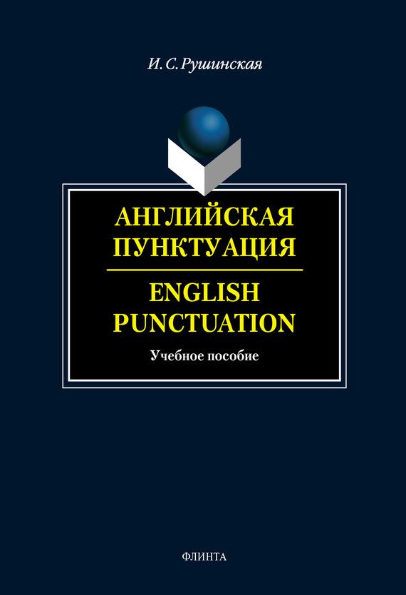 И. С. Рушинская Английская пунктуация. English Punctuation punctuation interpretation chinese