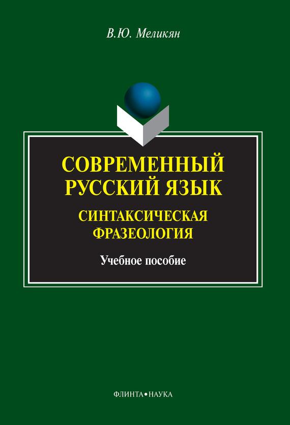 В. Ю. Меликян Современный русский язык. Синтаксическая фразеология б ю норман русский язык в задачах и ответах