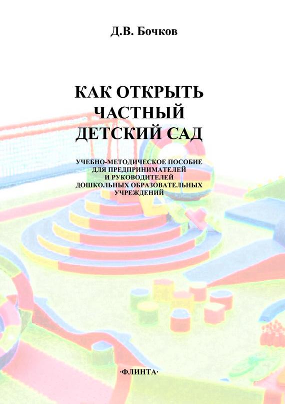 Д. В. Бочков бесплатно