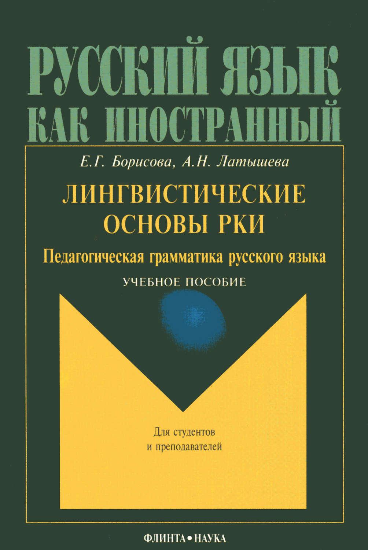 Грамматика русского языка скачать pdf