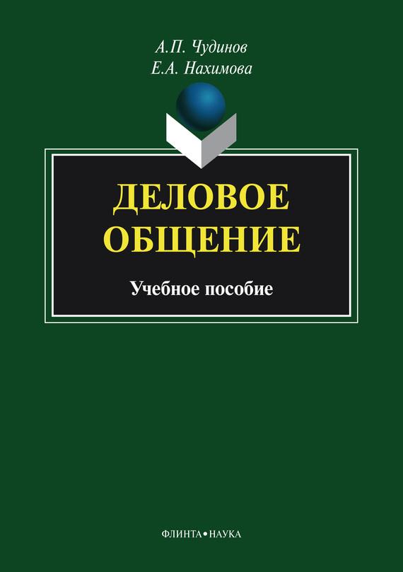 А. П. Чудинов Деловое общение. Учебное пособие
