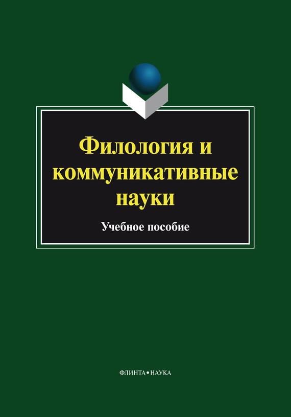 Коллектив авторов Филология и коммуникативные науки. Учебное пособие