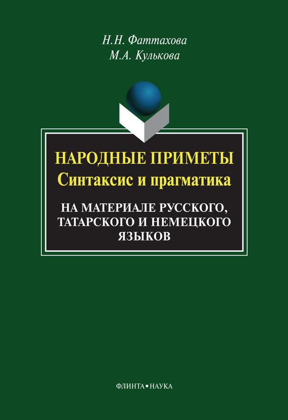 Н. Н. Фаттахова Народные приметы. Синтаксис и прагматика. На материале русского, татарского и немецкого языков
