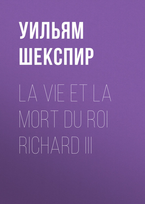 Уильям Шекспир La vie et la mort du roi Richard III enigma enigma 3 le roi est mort vive le roi