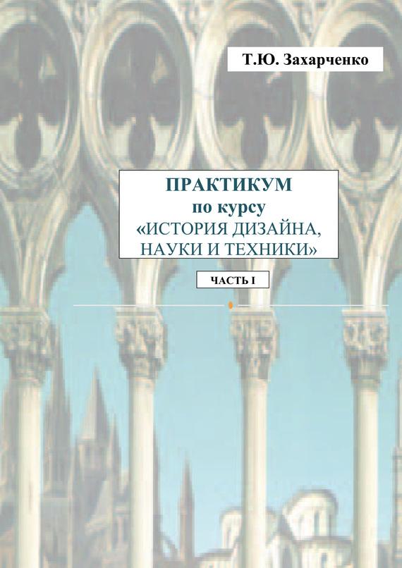 Т. Ю. Захарченко Практикум по курсу «История дизайна, науки и техники». Часть I