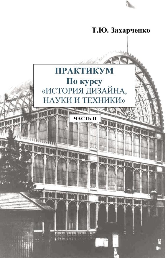Т. Ю. Захарченко Практикум по курсу «История дизайна, науки и техники». Часть II