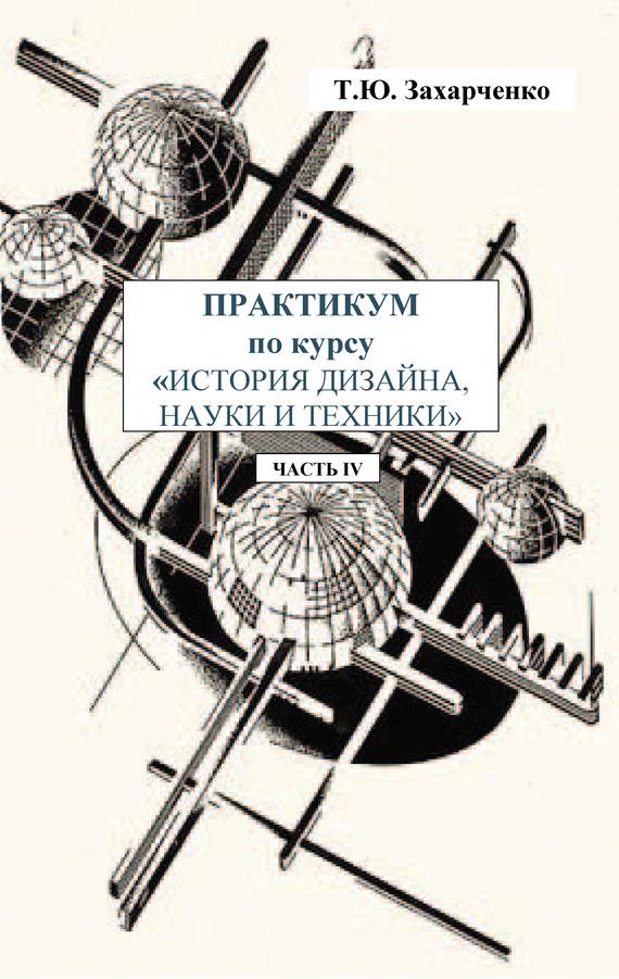 Т. Ю. Захарченко Практикум по курсу «История дизайна, науки и техники». Часть IV сефер пней егошуа сефер пней иегошуа т е лицо егошуа часть iii iv